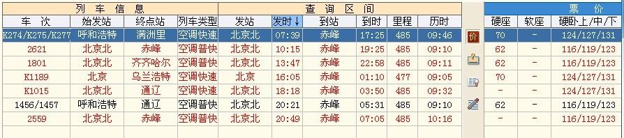 普善宫火车时刻表